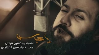 يا عباس | إصدار يا محرم | حسين فيصل | محرم 1438
