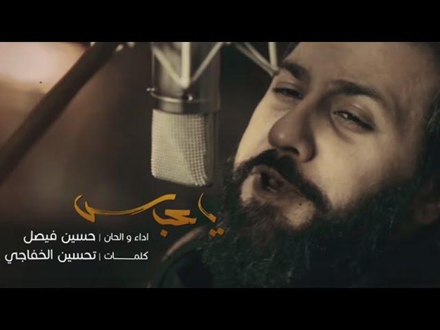 يا عباس إصدار يا محرم حسين فيصل محرم 1438 Youtube