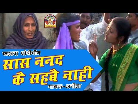 Bhojpuri Lachari || सास ननद कै सहबै नाही  || SAAS NANAD KE SAHABE NAHI