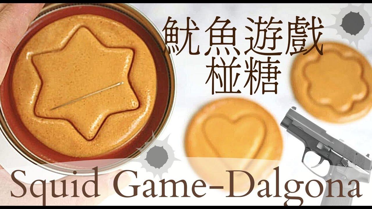 2樣材料❗無水|魷魚遊戲糖饼挑战。椪糖做法|2 ingredients!netflix squid game sugar honeycomb