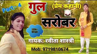 गुल सरोबर || Gul sarovar || Ravita shastri || Part-4 9411439973