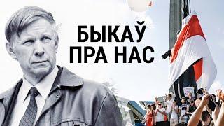 Васіль Быкаў пра дыктатуру Лукашэнкі