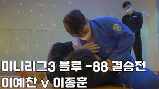 이예찬 v 이종훈 미니리그3 블루벨트 -88 결승전