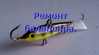 Балансир для зимней рыбалки своими руками