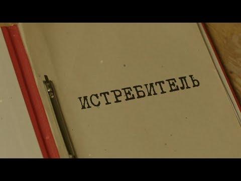 Истребитель | Вещдок.