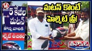 5 కేజీల మటన్ కొంటే హెల్మెట్ ఫ్రీ! | Teenmaar News | V6 Telugu News