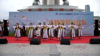 """2018 Shanghai Tourism Festival Public Show of Lithuanian Folk dance Group """"Vingis"""" -1"""