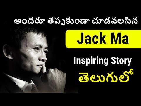 Jack ma Biography in Telugu | Alibaba Founder Jack Ma's Inspiring Story in Telugu | Telugu Badi