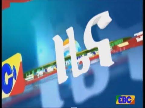 #EBC አማርኛ ምሽት 2 ሰዓት ዜና...ታህሳስ 03/2010 ዓ.ም