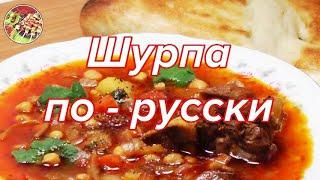 Зимняя шурпа по - русски. Просто, вкусно, недорого.