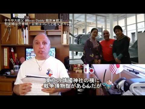 youtube com ▶ Comfort Women   Fabricated story   YouTube