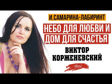 """В. Корженевский (Vikey) читает """"Небо для любви и дом для счастья"""" И. Самариной-Лабиринт, 0+"""
