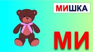 Учимся читать по слогам складам. Склад MИ. Обучение чтению. Развивающие мультфильмы для малышей.