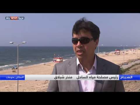 غزة.. تحذيرات من تلوث البحر  - نشر قبل 3 ساعة