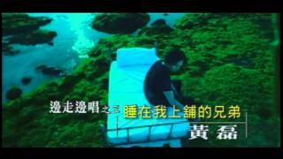 黃磊-睡在我上鋪的兄弟