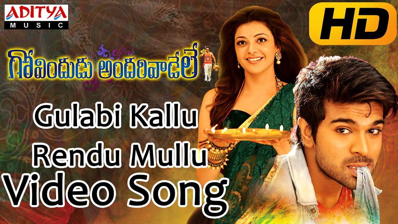 Download Gulabi Kallu Rendu Mullu Full Video Song    Govindudu Andarivadele Video Songs    Ram Charan, Kajal