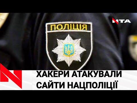 Телеканал НТА: «Викид радіоактивних речовин та смерть військовослужбовців»: сайти Нацполіції атакували хакери