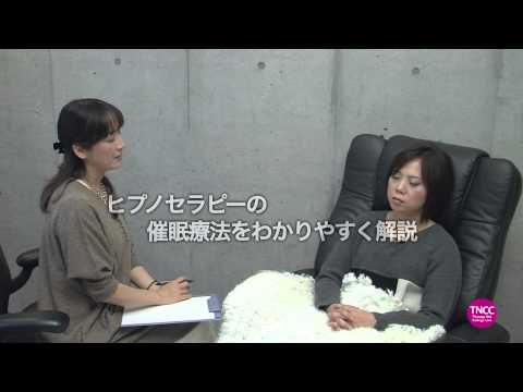 宮崎ますみの「ヒプノセラピー入門」