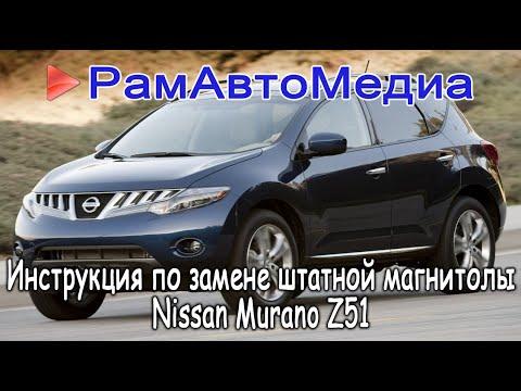 Инструкция по замене штатной магнитолы Nissan Murano Z51 на 08IT Clarion Premium Connect
