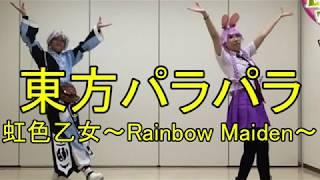 【東方パラパラ】虹色乙女 ~Rainbow Maiden~