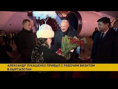В Бишкеке стартует саммит ОДКБ: Лукашенко прибыл в Кыргызстан