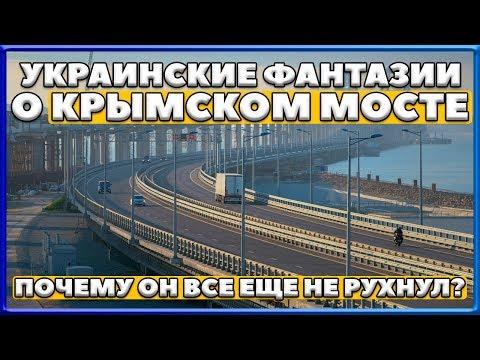 КРЫМСКИЙ МОСТ. Громкие фейковые заявления украинских СМИ. ПРАВДА ИЛИ МИФ? Когда рухнет мост?