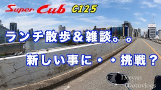 【モトブログ】#232 スーパーカブC125 ランチ散歩&雑談 新しい事に。。挑戦?