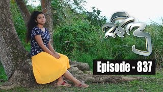 Sidu | Episode 837 22nd October 2019 Thumbnail