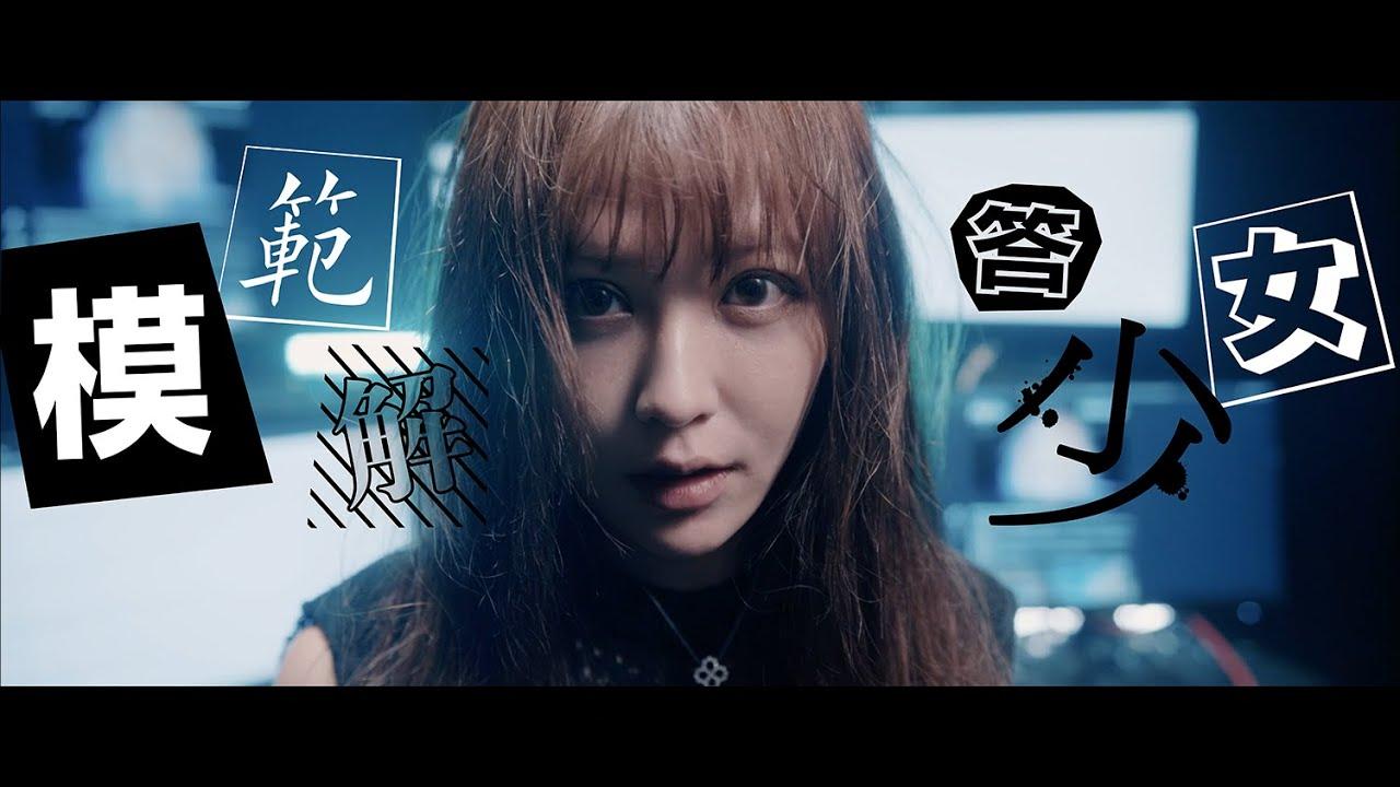 椎名ひかり (Shiina Hikari/Pikarin) – 模範解答少女 (Mohan kaitō shōjo)