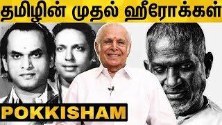 நிஜத்தில் நடந்த அவ்வை சண்முகி காமெடி! Producer Kalaignanam Reveals | Pokkisham | Ilayaraja