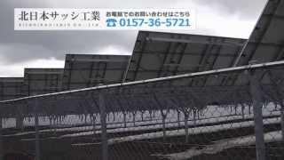 北海道北見市を中心に全国の太陽光発電架台を製作・製造している北日本...
