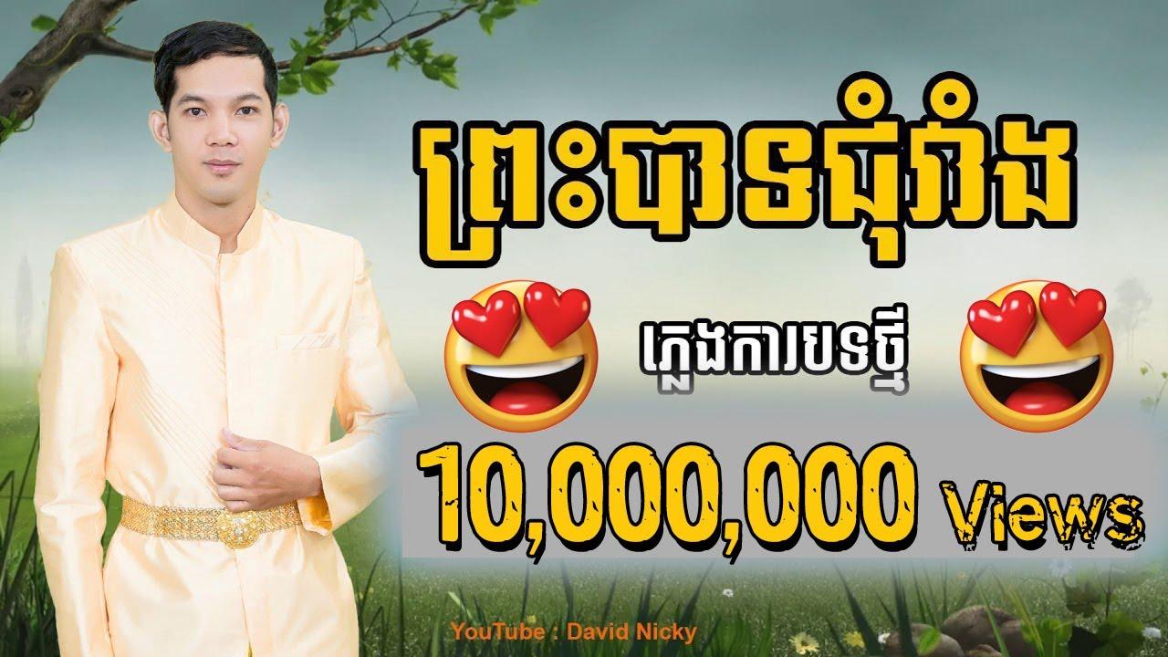 ភ្លេងការសម័យថ្មី,ព្រះបាទជុំវាំង,ស្នេហ៍ដូចឋានសួរ៍ ស ប ,ភ្លេងការ2019, Khmer weeding song