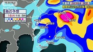 千葉県で激しい雨のおそれ 16日朝にかけてピーク(19/09/16)