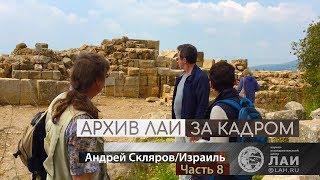 Цитадель крепости Нимрод/Андрей Скляров/ЛАИ за Кадром/Израиль #8