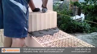 видео кератерм