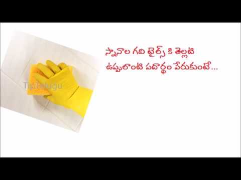 Tip Telugu #11 Bathroom Tiles Cleaning Part 93