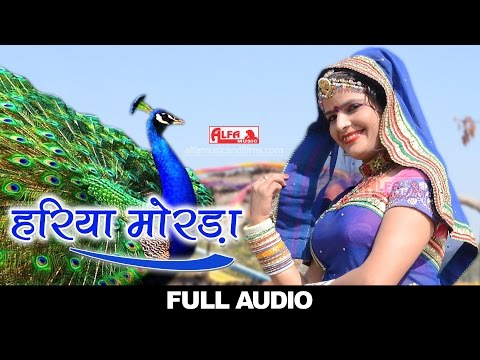 Rajasthani Mp3 Song | Hariya Morada | DJ Song 2017 | Full Audio | Alfa Music & Films | Marwadi Songs