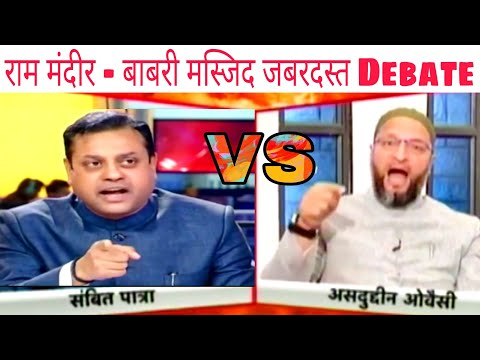 #RamMandirBabriMasjid  Biggest Fight For Ram Mandir And Babri Masjid | Sambit Patra Vs Owaisi |