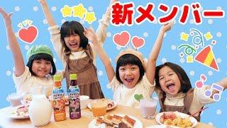 HIMAWARIちゃんねるに新メンバー!?女子四人の朝食クッキングチャレンジ♪美味しく出来たかな??himawari-CH