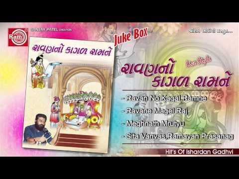 Ravan No Kagal Ramne ||Gujarati Hit Loksahitya || Ishardan Gadhvi