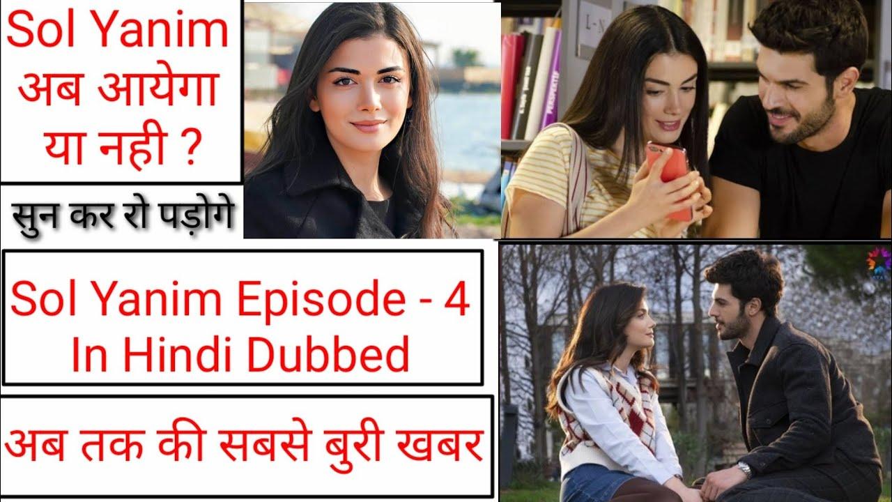 Download Sol Yanim episode 4 in Hindi dubbed | sol Yanim episode 4 cancelled | Ozge Yagiz New Turkish drama