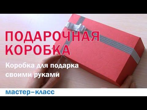 Как сделать коробку своими руками для подарка