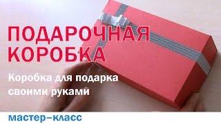 видео Коробочка для подарка своими руками