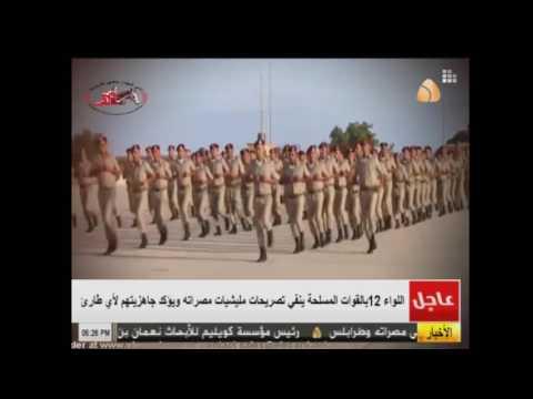 قناة ليبيا الحدث || البث المباشر Libya Alhadath TV || Live Stream