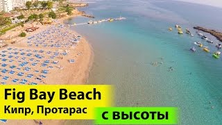 Пляж Фигового дерева Кипр Протарас с высоты! Лучшие Пляжи Кипра. Fig Bay Beach Protaras Cyprus(Пляж Фигового дерева Кипр Протарас с высоты. Пляж в заливе Фигового дерева (Fig Tree Bay Beach) считается лучшим..., 2015-08-28T06:45:24.000Z)