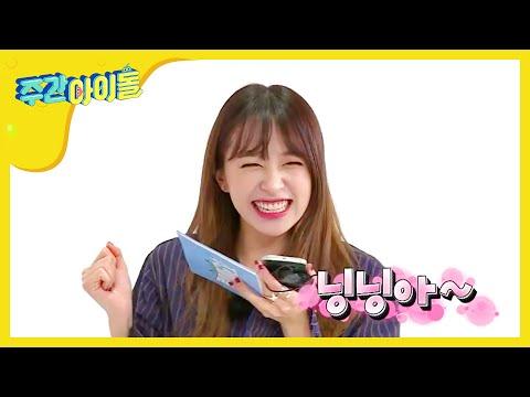 주간아이돌 - (Weeklyidol EP.245) VIXX Ken calls Hani's nickname