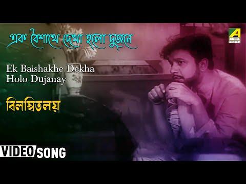 Ek Baishakhe Dekha Holo Dujanay | Bilambita Loy | Bengali Movie Song |  Aarti Mukherjee
