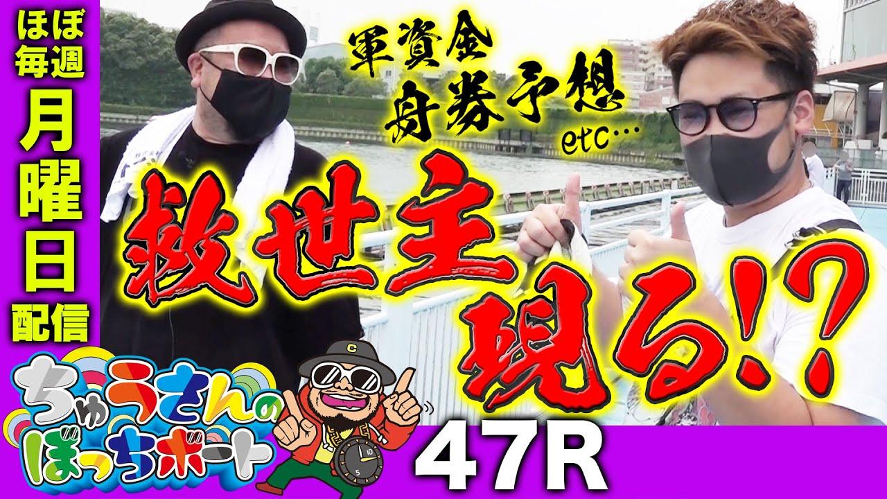 ちゅうさんのぼっちボート 47R 【ボートレース多摩川】★毎週月曜日朝8時頃公開★