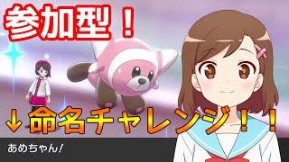 【参加型ポケモン】#4 ポケモンシールドやるよ!【視聴者参加型:ポケモン命名チャレンジ!】