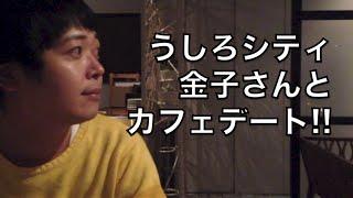 うしろシティ 金子さんとライブの空き時間に今人気のカフェでデート!!最...